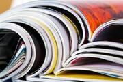 دانشگاه آزاد غایب انتخابات کمیته ناظر بر نشریات وزارت علوم