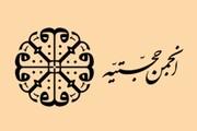 تز انجمن حجتیه عدمدرگیری با رژیم پهلوی بود