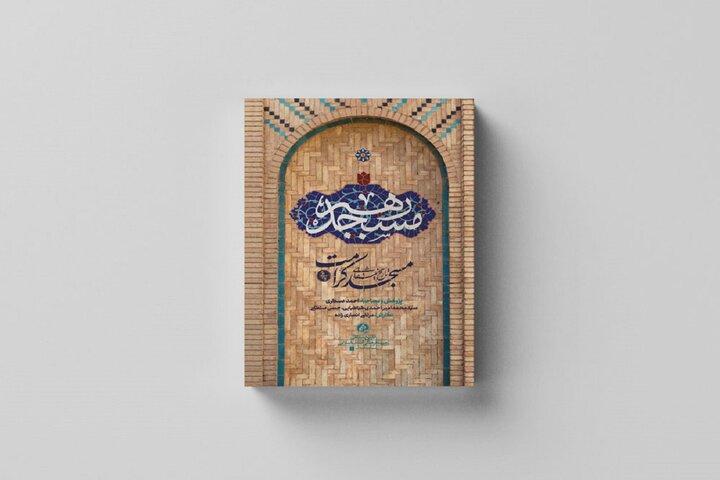 رهبر انقلاب در کدام مسجد نهجالبلاغه درس میدادند؟