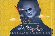 برپایی رویداد ملی - دانشجویی بزرگداشت سردار سپهبد شهید حاج قاسم سلیمانی