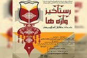 «رستاخیز واژهها»، تاثیر متقابل اسلام و هنر را بررسی میکند