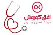 خدمات ویژه فروشگاههای زنجیرهای افق کوروش به پرستاران