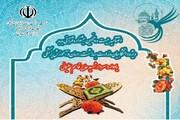 اختتامیه بیست و پنجمین جشنواره قرآنی علوم پزشکی برگزار میشود