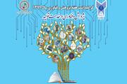 پژوهشگران برتر دانشگاه آزاد اسلامی خوزستان تجلیل شدند