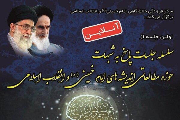 نخستینجلسه پاسخ به مسائل و شبهات اندیشههای امام خمینی(ره) برگزار شد