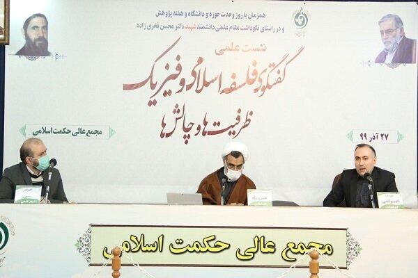 برنامه شهید فخریزاده فلسفه فیزیک با رویکرد حکمت اسلامی بود