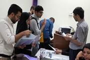 سیر تا پیاز فرآیند نقل و انتقال دانشجویان دانشگاه آزاد اسلامی