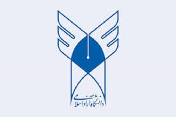 آغاز دوره آموزشی «استاد حرفهای» در دانشگاه آزاد اسلامی