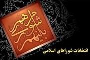 رئیس هیئت عالی نظارت بر انتخابات شورای شهر استان تهران مشخص شد