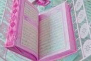 معرفی بخشهای قرآنی زندگی شهدای مشهور در «آیههای سرخ»