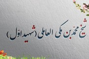 عالم ربانی و نویسنده نامدار شیعه