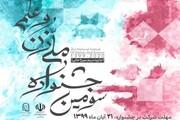 اختتامیه سومین جشنواره ملی زن و علم برگزار میشود