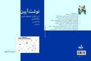 انتشار «نوشتآیین» تازهترین اثر دانشیار دانشگاه آزاد اسلامی شهرکرد