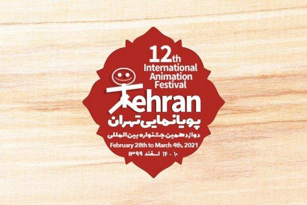کرونا جشنواره پویانمایی تهران را به آینده موکول کرد