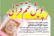 پویش مردمی ختم قرآن در سالگرد شهادت سردار دلها آغاز شد