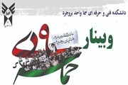 وبینار فرهنگی «حماسه ۹دی» برگزار میشود