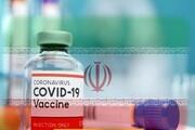 واکسن ایرانی کرونا عوارض نامطلوب جدی نداشت/تزریق گروه سوم از فردا