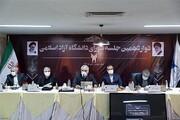 دوازدهمین جلسه شورای دانشگاه آزاد اسلامی آغازبهکار کرد