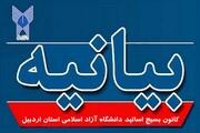 بیانیه کانون بسیج اساتید دانشگاه آزاد اسلامی اردبیل به مناسبت ۹ دی