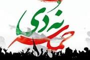 ۹ دی ۸۸؛ آزمون بصیرت ملت ایران