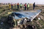 گزارش نهایی سانحه هواپیمای اوکراینی منتشر شد+ متن کامل