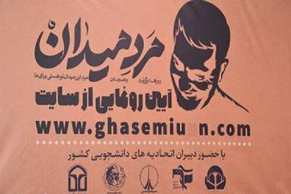 پایگاه «قاسمیون» و پویش «مرد میدان» به همت اتحادیههای دانشجویی راهاندازی شد