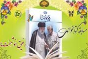 مسابقه کتابخوانی «رفیق خوشبخت ما»در مدارس سمای یزد برگزار میشود
