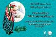 وب یاد سرو بلند انقلاب اسلامی برگزار میشود