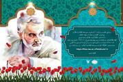 نمایشگاه مجازی «سرو بلند انقلاب اسلامی» برگزار میشود