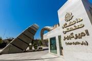 زمان تعطیلی خوابگاههای دانشجویی دانشگاه امیرکبیر اعلام شد