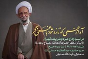 مراسم وداع مردم تهران با علامه مصباح یزدی برگزار می شود