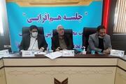 جلسه هم افزایی مرکز حراست دانشگاه آزاد اسلامی برگزار شد