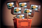 «چشم اسفندیار» تلویزیون در پیامهای بازرگانی!