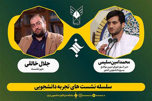 نشست تجربه دانشجویی با محمد امین سلیمی