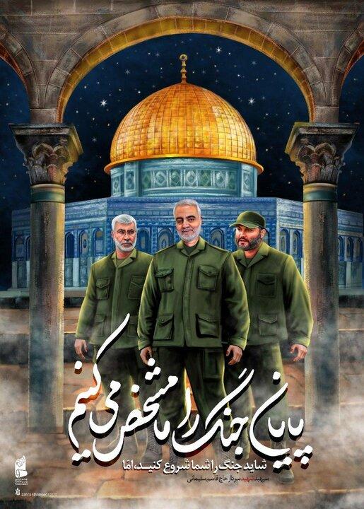 گالری مجازی شهید قاسم سلیمانی