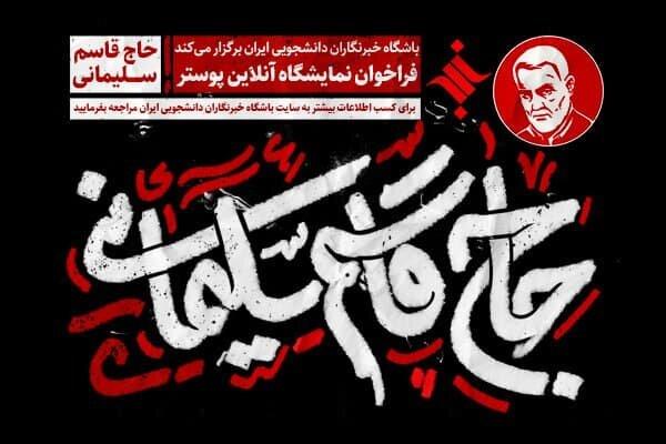 نمایشگاه مجازی پوستر بزرگداشت اولین سالگرد شهید قاسم سلیمانی