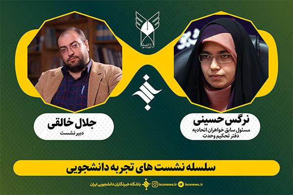 نشست تجربه دانشجویی با نرگس حسینی