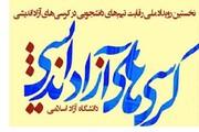 برگزاری اولین دوره رویداد ملی کرسیهای آزاداندیشی در واحد تهران مرکزی