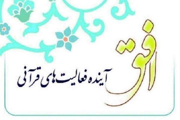 ثبت ۹۰۰ محصول قرآنی در سامانه سبد