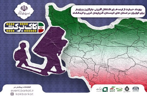 ارائه ۶۸۰ ایده برای اشتغال کولبران استانهای مرزی