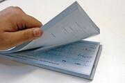 صفحه اختصاصی قانون جدید چک در وب سایت بانک مرکزی ایجاد شد