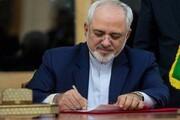 توییت ظریف در سالروز قربانیان سقوط هواپیمای اوکراینی