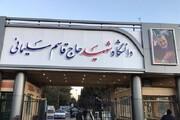 بکارگیری ظرفیت علمی و پژوهشی دانشگاه آزاد اسلامی برای تبیین مکتب انقلاب