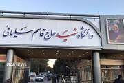 مراسم تغییر نام دانشگاه آزاد اسلامی کرمان به واحد «شهید حاج قاسم سلیمانی»