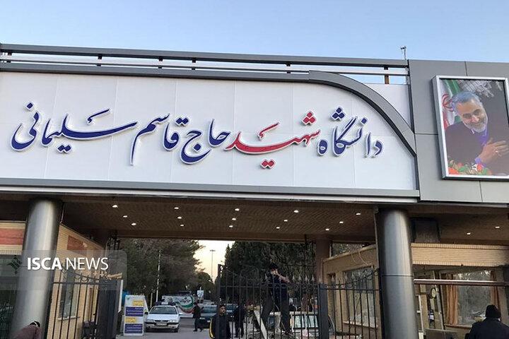 تغییر نام دانشگاه آزاد اسلامی واحد کرمان به واحد دانشگاهی «شهید حاج قاسم سلیمانی»