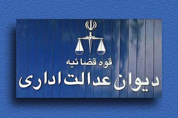 نظر دیوان عدالت در رابطه با شرط زبان خارجی در پذیرش دانشجوی دکتری