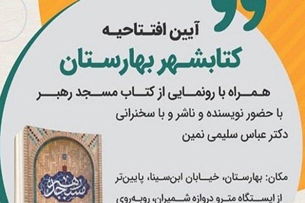 «کتابشهر» بهارستان افتتاح شد