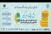 دانشآموخته واحد کرج موفق به کسب رتبه برتر در جشنواره ملی امیرکبیر شد