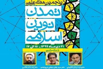 پنجمین هفته علمی تمدن نوین اسلامی برگزار میشود