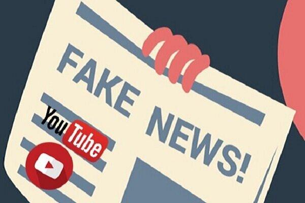 یوتیوب در مقابله با اخبار جعلی حامیان ترامپ ناکام ماند